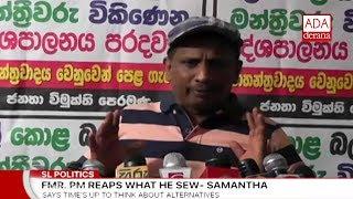 Ranil is harvesting what he sow - Samantha Vidyaratne (English) width=