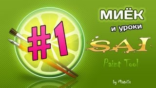 getlinkyoutube.com-Миёк и [Уроки SAI Paint Tool] #01 - Первые шаги