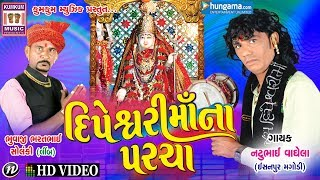 Dipeshvari Ma Na Parcha | Gujarati Devotional Song | Natu Bhai Vagela | Full Video width=