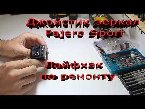 Ремонт джойстика зеркал mitsubishi pajero sport(лайфхак)! the four-way mirrors Repair