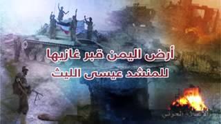 getlinkyoutube.com-زامل :ارض اليمن قبر غازيها