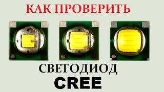 getlinkyoutube.com-Как проверить светодиоды CREE без пайки и питания мультиметром How to check the CREE LEDs