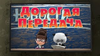 getlinkyoutube.com-Маша и Медведь - Дорогая передача (49 серия)