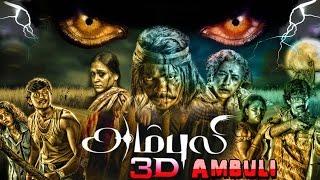 getlinkyoutube.com-Ambuli tamil full movie | new tamil movie 2015 | suspense tamil movie | new release