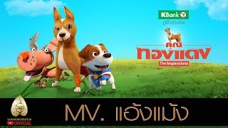 "getlinkyoutube.com-Mv. แอ้งแม้ง  - เพลงประกอบภาพยนตร์ ""คุณทองแดง The Inspirations"" (Official Mv.)"
