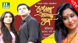 getlinkyoutube.com-Bangla Natok Rupkotha Ekhon Ar Hoy Na (রূপকথা এখন আর হয় না) | Momo & Tahsan | Drama & Telefilm