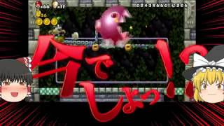 getlinkyoutube.com-ゆっくり実況プレイ 魔理沙を背負って #10 NewスーパーマリオブラザーズWii/New Super Mario Bros.Wii