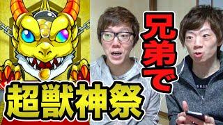 getlinkyoutube.com-【モンスト】ヒカキン&セイキンで超獣神祭!狙うはルシファー!【モンスターストライク】