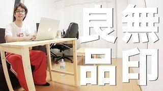 getlinkyoutube.com-安い!軽い!便利!無印良品 パイン材テーブル 折りたたみ式がやってきた!