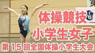 getlinkyoutube.com-[体操]第15回全国体操小学生大会 体操競技・女子ダイジェスト|MOVE ONLINE