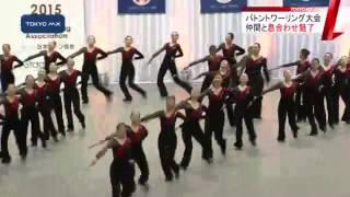 バトントワーリング全国大会 息ぴったりの演技で観客を魅了