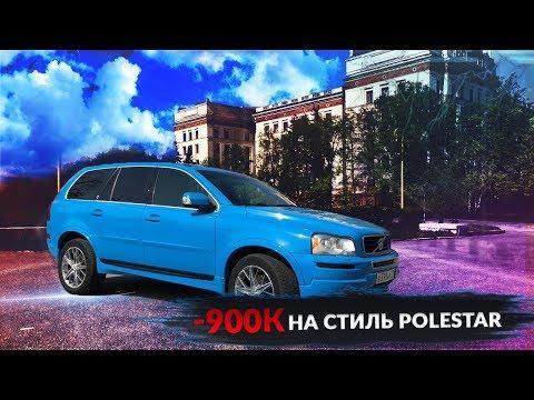 ПУШКАГОНКА из СТАРОЙ VOLVO - 900К в СТАРУШКУ Volvo XC90