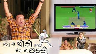 જીતુ ના ચોકો મંગુ નો છકકો |Desi Gujarati Cricket Ni Dhaamal |Greva Kansara