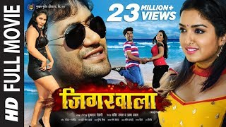 getlinkyoutube.com-JIGARWAALA - Blockbuster Bhojpuri Full Movie 2016 - Dinesh Lal Yadav & Amrapali