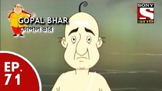 Gopal Bhar (Bangla) - গোপাল ভার (Bengali) - Ep 71 - Beyadop Ke