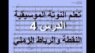 04 Dott & Tie تعلم النوتة الموسيقية/ النقطة والرباط الزمني
