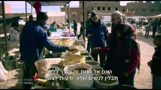 getlinkyoutube.com-החברה הגיאוגרפית במרוקו עם 'המסע המופלא של אהרוני וגידי'