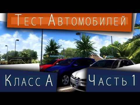 Тест автомобилей класса А в Test Drive Unlimuted 2 часть 1