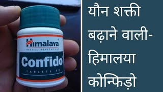 Uses of Himalaya Confido Tablet | Himalaya Confido Review | How to Use Himalaya Confido Tablet