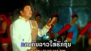 getlinkyoutube.com-ສຽງແຄນລາວ Sieng Khean Lao / ບຸນຄ້ຳ ສິດທິເດດ