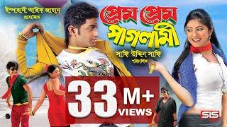getlinkyoutube.com-PREM PREM PAGLAMI | ( প্রেম প্রেম পাগলামী ) | Bangla Movie  Full  HD | Bappy & Achol | SIS Media.