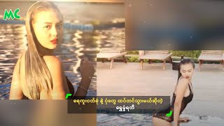 getlinkyoutube.com-ေရကူး၀တ္စံု နဲ႔ ပံုေတြ ထပ္တင္သြားမယ္ဆိုတဲ့ ေရႊမွဳံရတီ - Shwe Mhome Yati