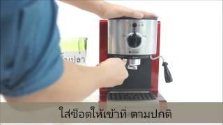 duchess-สาธิตวิธีการทำความสะอาด เครื่องชงกาแฟ