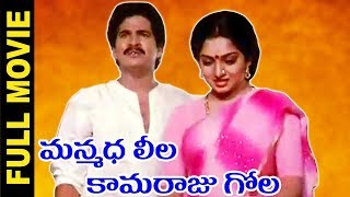 getlinkyoutube.com-Manmadha Leela Kamaraju Gola - Telugu Full Length Movie - Rajendra Prasad, Kalpana