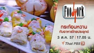 getlinkyoutube.com-Foodwork  : กระท้อนหวานกับอาหารไทยประยุกต์ (3 ส.ค. 57)