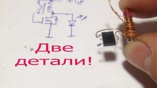 1.Мощный преобразователь от 1.2В для питания светодиодной ленты.