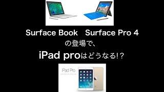 getlinkyoutube.com-「Surface Book・Surface Pro 4」の登場で「iPad Pro」はどうなる!?
