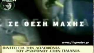 getlinkyoutube.com-ΤΟ ΧΡΟΝΙΚΟ ΕΝΟΣ ΠΡΟΑΝΑΓΓΕΛΘΕΝΤΟΣ ΘΑΝΑΤΟΥ.mp4