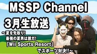 getlinkyoutube.com-【MSSP 3月生放送】~夏を先取り!最強の夏男は誰だ!「Wii Sports Resort」でスポーツ対決!!~