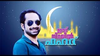 getlinkyoutube.com-Eid Niravil Fahad | RAMSAN with Fahad | Mazhavil Manorama