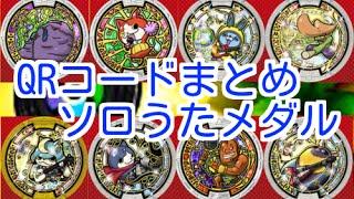 getlinkyoutube.com-【月兎組】QRコード うたメダル まとめ レコード バスターズ