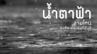 getlinkyoutube.com-น้ำตาฟ้า สามโทน ธงชัย ประสงค์สันติ