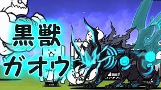 黒獣ガオウ 性能紹介【にゃんこ大戦争】