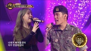 getlinkyoutube.com-[Duet song festival] 듀엣가요제 - Park Jimin & Jeong Yeongyun, 'Um Oh Ah Yeh' 20160923