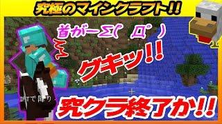 getlinkyoutube.com-【たこらいす】究極のマインクラフト!!PART24 (゜Д゜) 【マインクラフト】