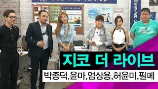 getlinkyoutube.com-지코 더 라이브 4회 FULL - 박종덕,윤마,엄삼용,허윤미,필메 [2015.06.20]