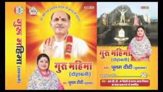 Sudhanshu Ji Maharaj || bhajans by Poonam Gulati