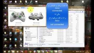 getlinkyoutube.com-شرح طريقة تشغيل يد التحكم على الكمبيوتر شغالة مع جميع الالعاب