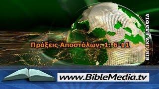 ΒΙΒΛΙΚΑ ΕΔΑΦΙΑ: Πράξεις Αποστόλων, 1: 6-11 [HD].