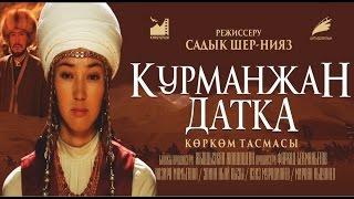 getlinkyoutube.com-Кыргыз кино: Курманжан Датка (2014) | Трейлер #3