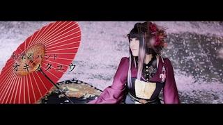 getlinkyoutube.com-和楽器バンド / 「オキノタユウ」Full size music video