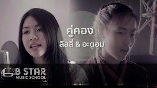 getlinkyoutube.com-คู่คอง - ก้อง ห้วยไร่ I Cover by ลิลลี่&อะตอม บีสตาร์