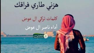 getlinkyoutube.com-شيلة هزني طاري فراقك وضيعت الطريق كلمات تركي ال عوض اداء ناصر ال عوض