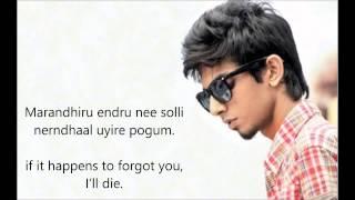 Enakenna Yaarumillaye Lyrics and english translation - Aakko - Anirudh -
