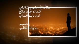 getlinkyoutube.com-شيلة سقاك الله يايوم التلاقي - اداء نايف البذالي