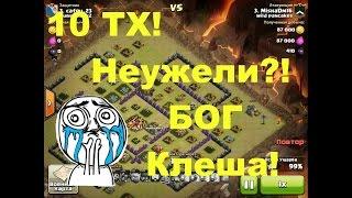getlinkyoutube.com-Астрономическая атака на 10 ТХ Бог Клеша MishaDm16